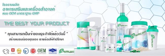 โรงงานผลิตยาลดความอ้วน Bioticon Co.,Ltd.