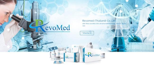 โรงงานผลิตยาลดความอ้วน Revomed Co.,Ltd.