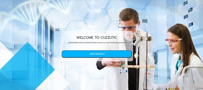 โรงงานผลิตยาลดน้ำหนัก Cuzzutic Co.,Ltd.