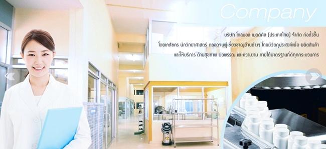 โรงงานผลิตยาลดน้ำหนัก GMT Cosmetic
