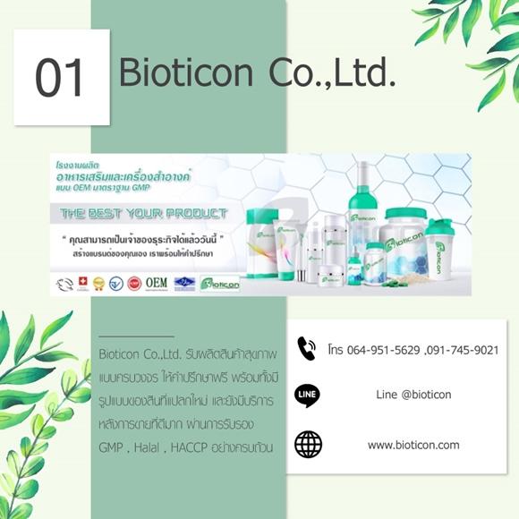 โรงงานผลิตยาลดอ้วน Bioticon Co.,Ltd.