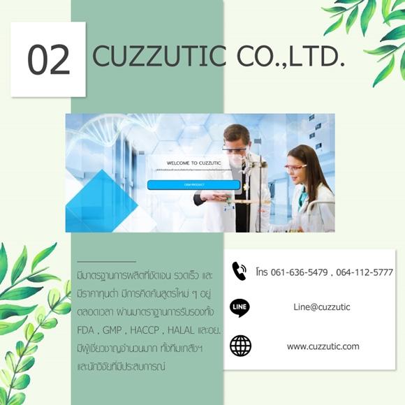ยาลดความอ้วน CUZZUTIC CO.,LTD.