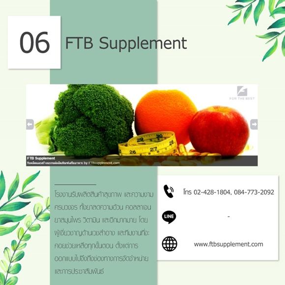 โรงงานยาลดความอ้วนที่ไหนดีที่สุด FTB Supplement