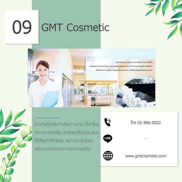 รับผลิตยาลดความอ้วน GMT Cosmetic