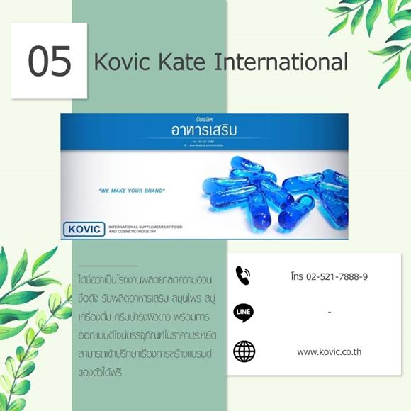 ผลิตยาลดความอ้วน Kovic Kate International