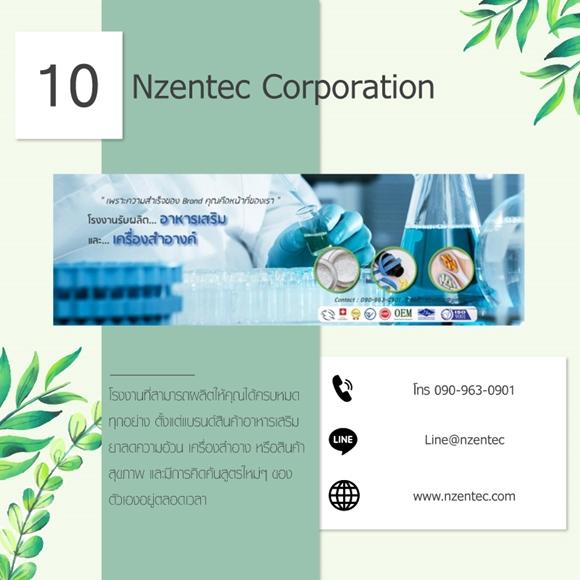 บริษัทผลิตยาลดความอ้วน Nzentec Corporation