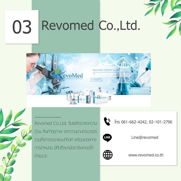 รับจ้างผลิตยาลดความอ้วน Revomed Co.,Ltd.