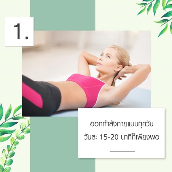 ออกกำลังกาย ต่อสัปดาห์