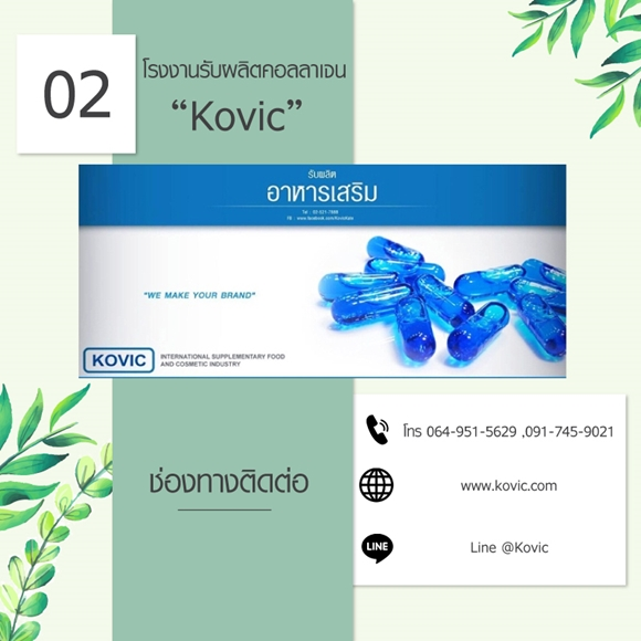โรงงานผลิตคอลลาเจน Kovic