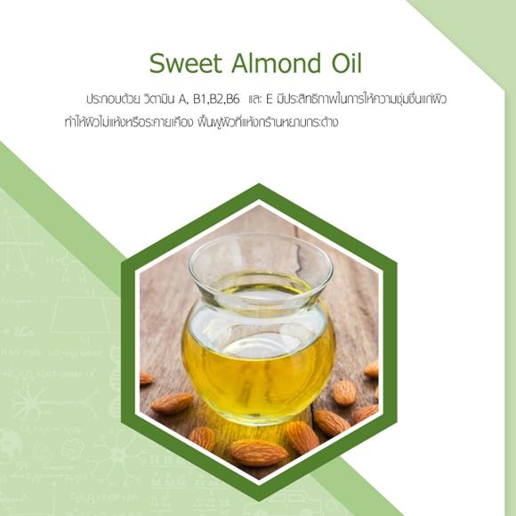 สารสกัด Sweet Almond Oil