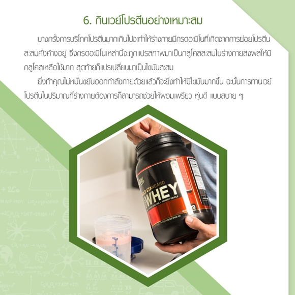 เวย์โปรตีนลดความอ้วน Pantip