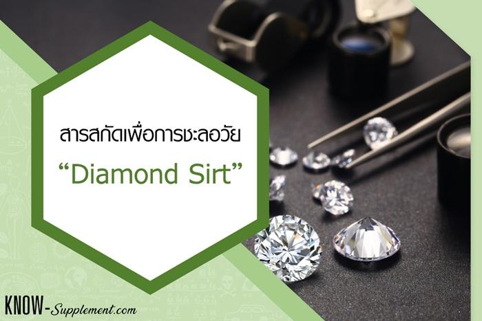 Diamond Sirt