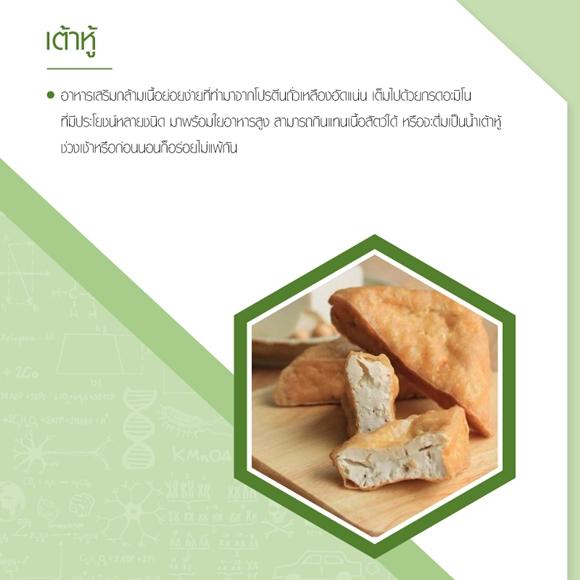 อาหารสร้างกล้ามเนื้อ Pantip ในเซเว่น