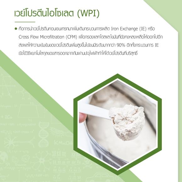 เวย์โปรตีนไอโซเลต (WPI)