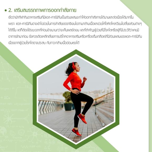 L-Carnitine ผลข้างเคียง เสริมสมรรถภาพการออกกำลังกาย