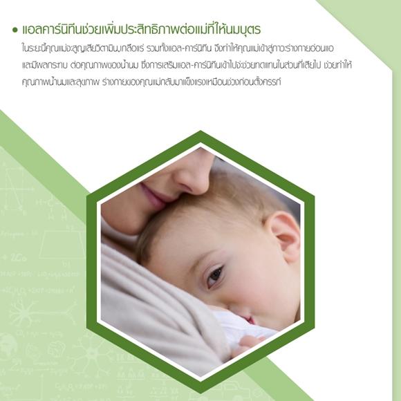 L-carnitine เพิ่มประสิทธิภาพต่อแม่ที่ให้นมบุตร