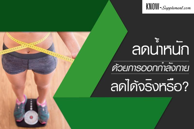 ลดน้ำหนักด้วยการออกกำลังกาย