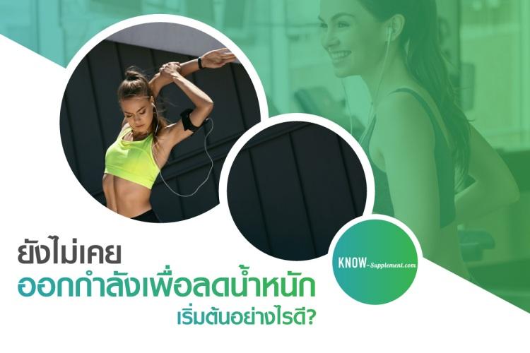 การออกกำลังกายเพื่อลดน้ำหนัก