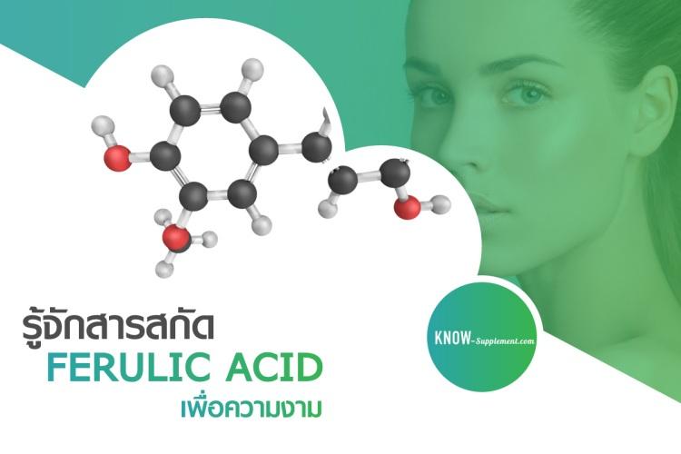 สารสกัด FERULIC ACID