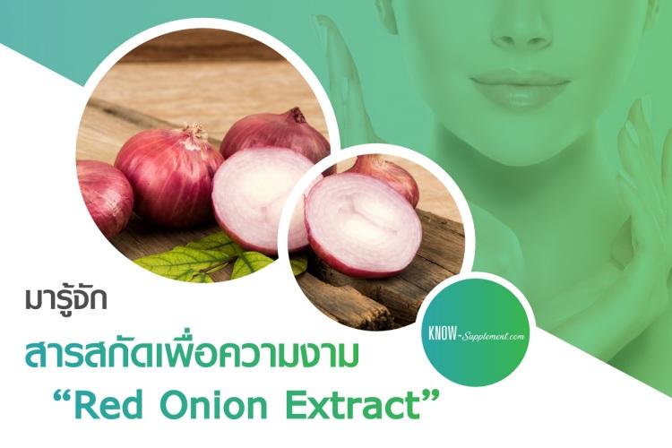 สารสกัด Red Onion Extract